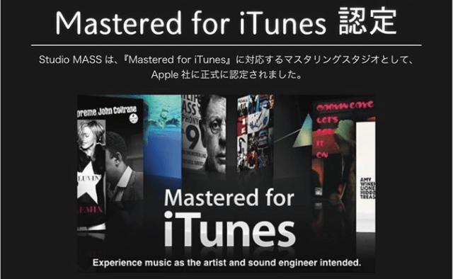 Studio MASSはMastered for iTunesの認定スタジオとなりました!